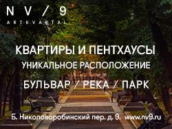 NV / 9 ARTKVARTAL Квартиры премиум-класса от 15,3 млн